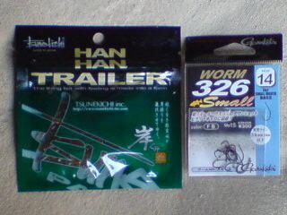 20081002 ハンハントレーラーとフック
