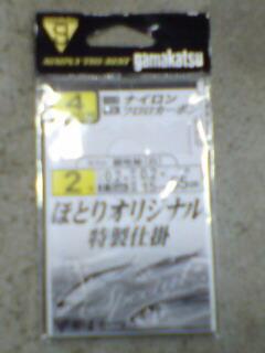 20081208 ほとり荘オリジナル仕掛け