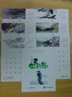 20090224 矢口高雄カレンダー