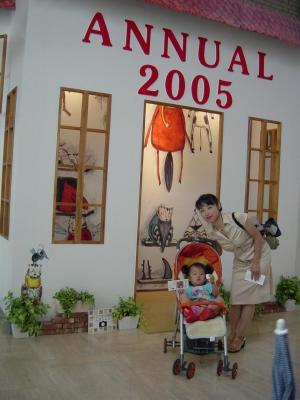 2005年 ボローニャ国際絵本原画展①