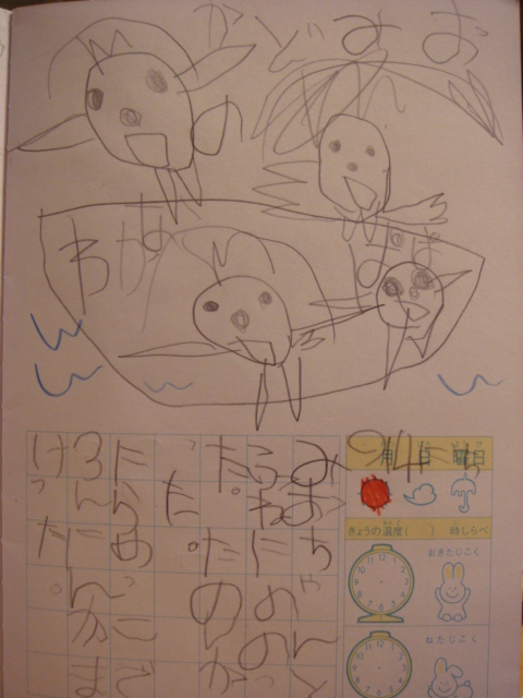 2008.9.14 絵日記