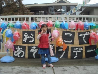 2008.10 保育園 年長 運動会