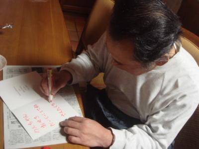 2008年 サンタさんの手紙を書くジィジ