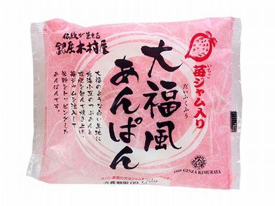 木村屋--苺ジャム入り 大福風あんぱん。