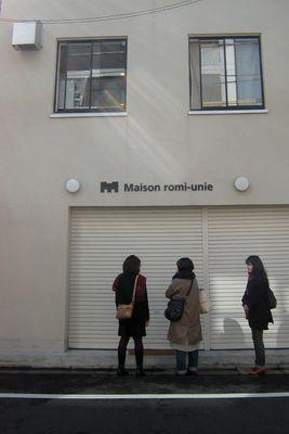 """Maison romi-unieメゾン ロミ・ユニ""へと、チョコ祭りに参戦してきましたっ。"