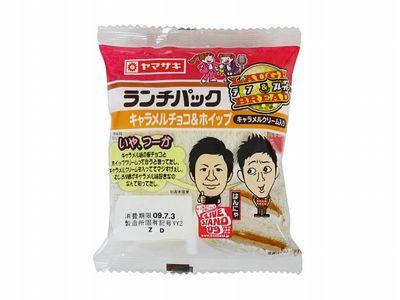 ヤマザキ--ランチパック キャラメルチョコ&ホイップ(キャラメルクリーム入り)。