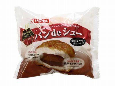 ヤマザキ--パンdeシュー 濃厚ミルクチョコ&チョコホイップ。