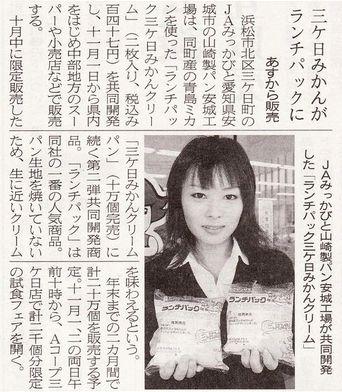 """""""ランチパック 三ケ日みかん""""が、静岡限定で登場っ。"""