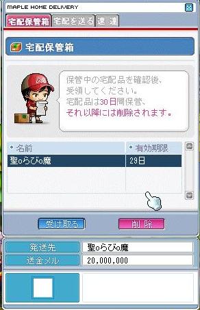 なんだか送金が((((
