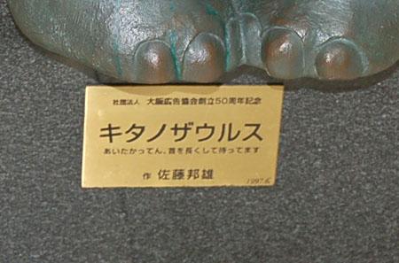 キタノザウルス2