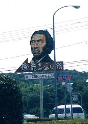 龍馬歴史館看板
