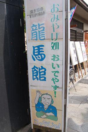 寺田屋周辺