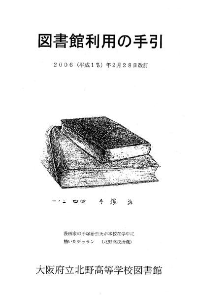 図書館利用の手引き