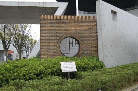 北中記念碑