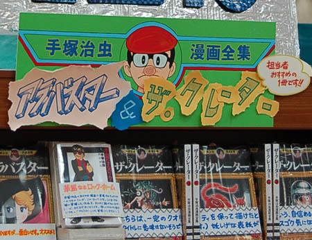 某書店の手塚治虫コーナー
