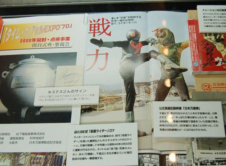 大阪万博展