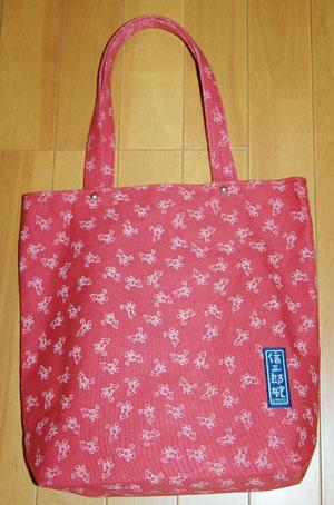 一澤信三郎のアトムバッグ