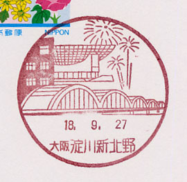 新北野郵便局風景印