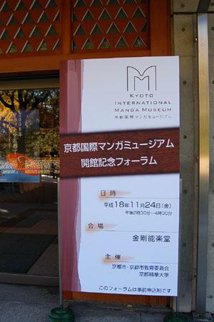 京都国際マンガミュージアム開館フォーラム