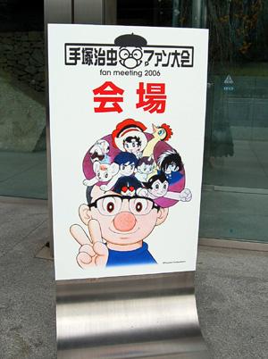 手塚ファン大会