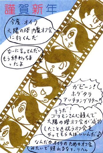 2007年 年賀状