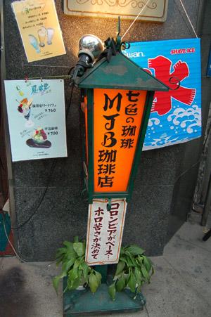 MJB珈琲