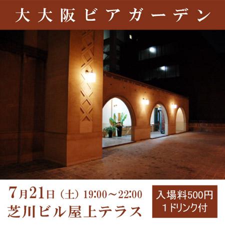 大大阪ビアガーデン