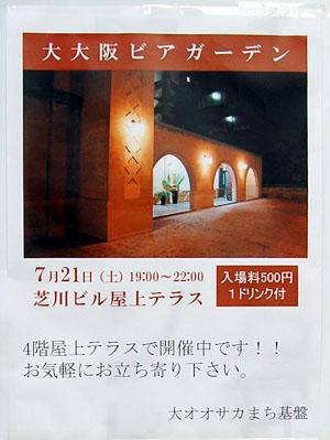 大大阪ビアガーデンポスター