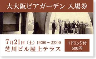 大大阪ビアガーデン入場券