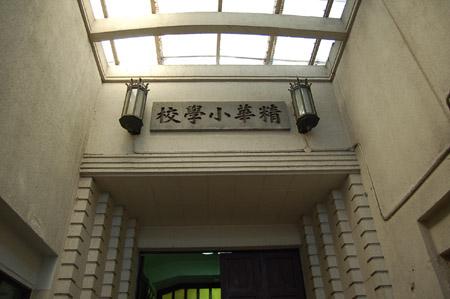 精華小学校