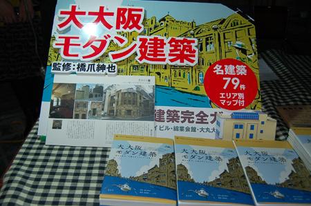 大大阪モダン建築
