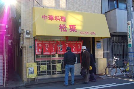 松葉(外観)