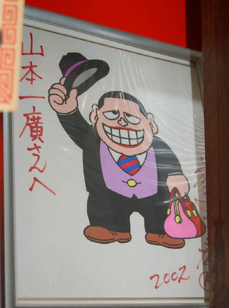 藤子Aサイン