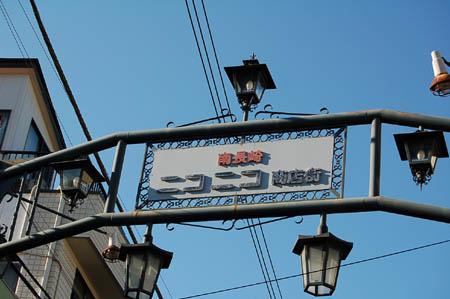 ニコニコ商店街