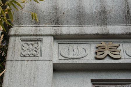 美章園温泉(外観)
