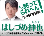 橋爪紳也オフィシャルサイト