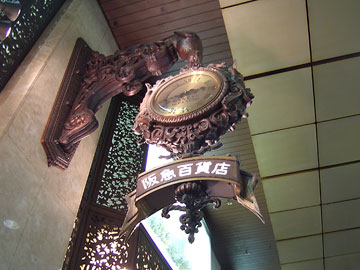 ブロンズ大時計