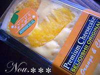 成城石井プレミアムチーズケーキ オレンジ&チェダー