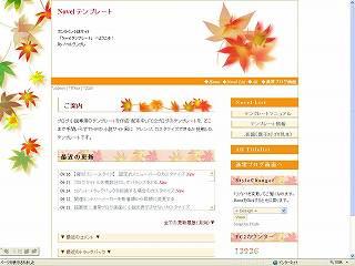 s15-novel-temp-momiji.jpg