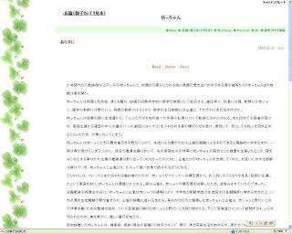 [novel-S-clover]オリジナル小説本文ページ