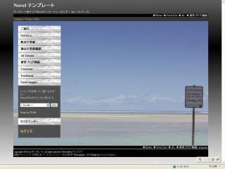 novel-W-Beach