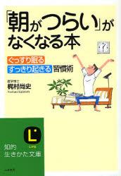 「朝がつらい」がなくなる本 ぐっすり眠るすっきり起きる習慣術