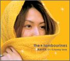 真夜中気づいたfunny love / the★tambourines