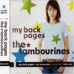my back pages / the★tambourines