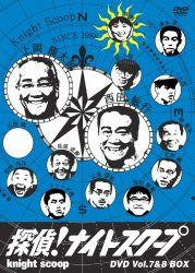 探偵!ナイトスクープ DVD Vol.7&Vol.8 BOX