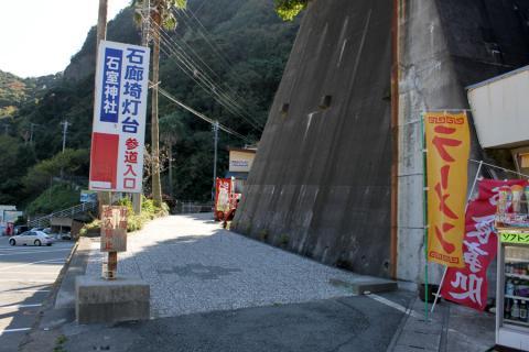 石廊崎参道入り口