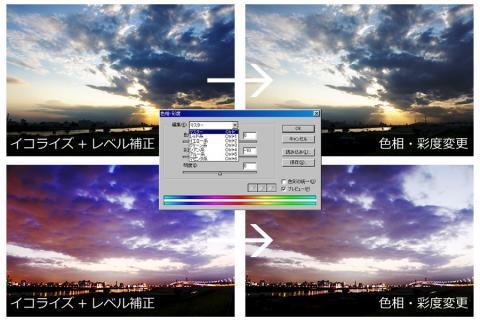 色相・彩度変更