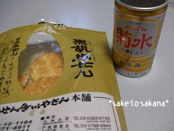 20081021sake-sakana.jpg