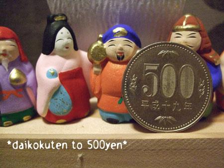 20081029shichifukujin2.jpg