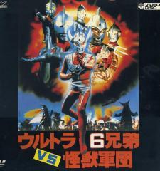LD:ウルトラ6兄弟 VS 怪獣軍団(表)